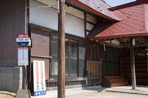 Hirasawa2