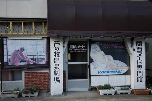 Ashinomaki2